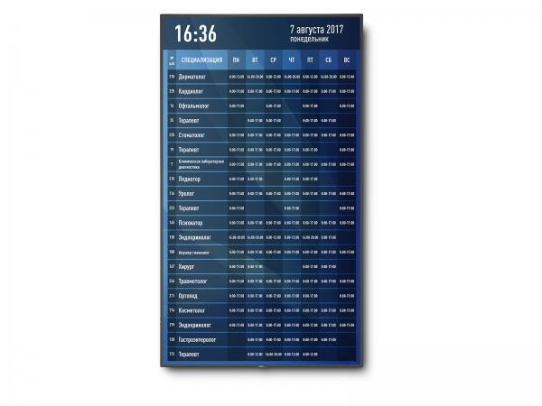 Вертикальный информационное табло для поликлиники PRO-C