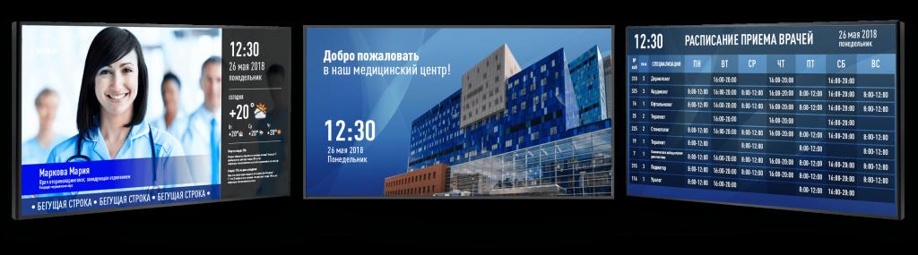 Информационный экран-табло для медицинских учреждений