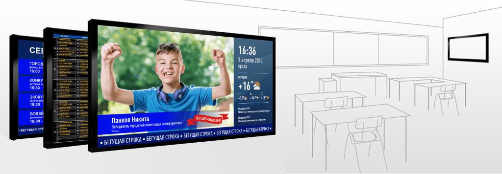 Информационные экраны для учебных заведений
