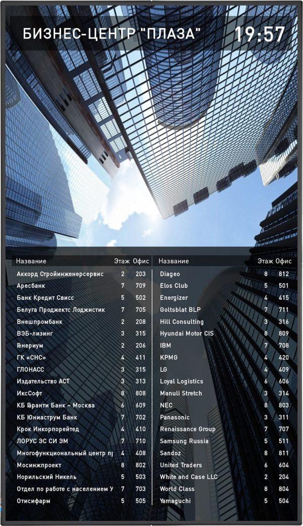 InfoBoard NEC C431 V | Информационный экран