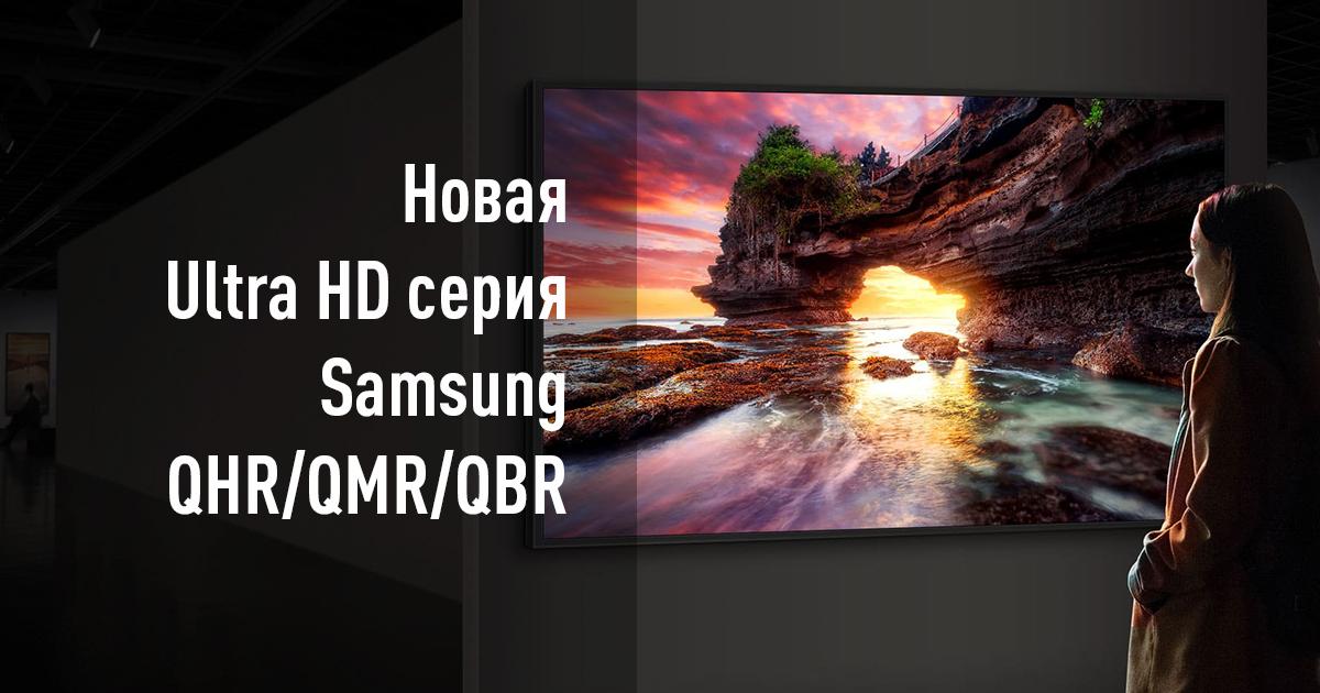 Новые UHD дисплеи Самсунг