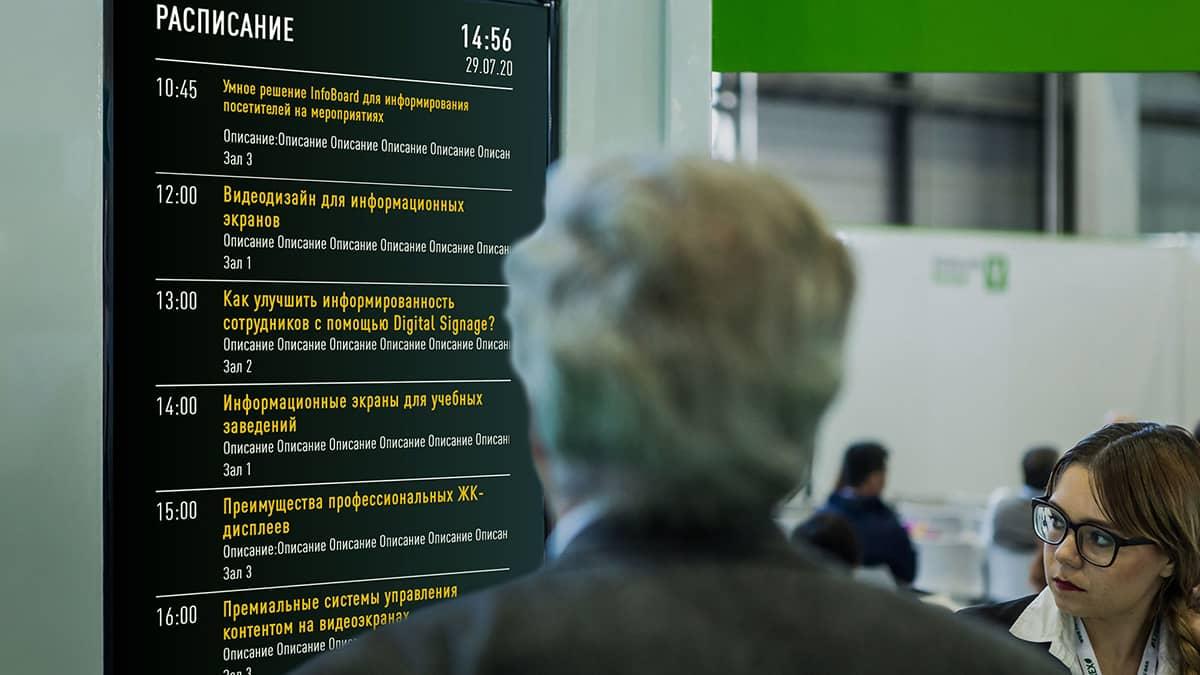 Digital Signage для выставок