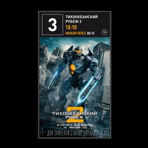 CinemaBoard NEC ME-4K   Информационный экран для кинотеатров