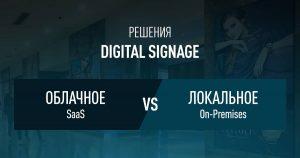 Системы Digital Signage. Облачное или локальное решение, что выбрать?